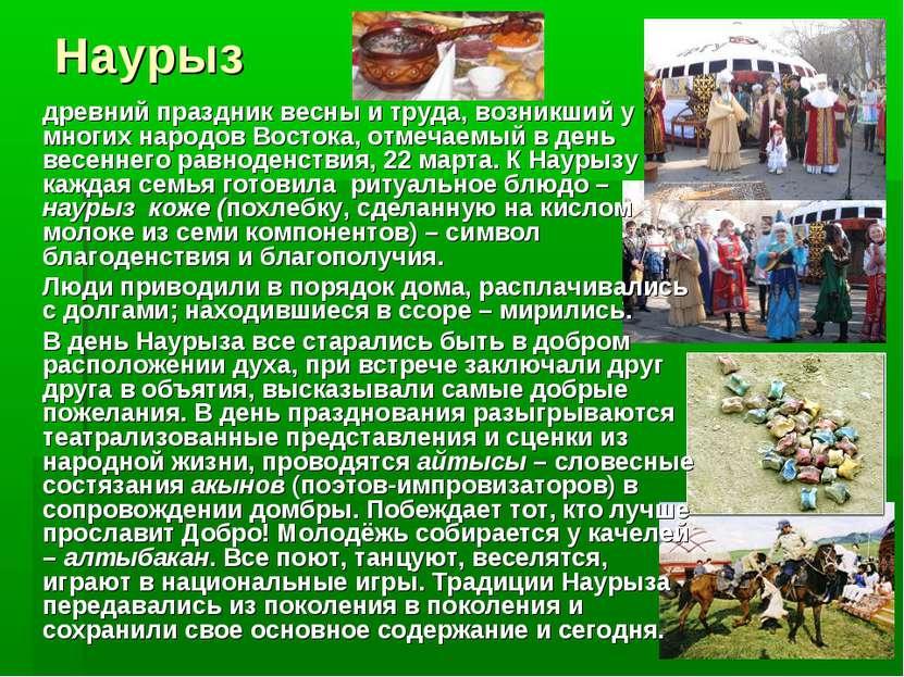 Наурыз древний праздник весны и труда, возникший у многих народов Востока, от...