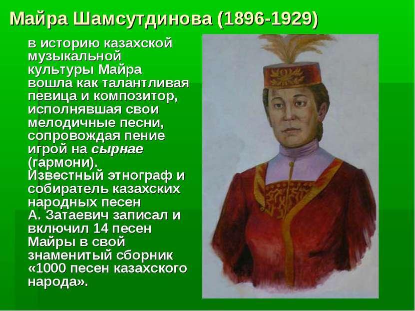 Майра Шамсутдинова (1896-1929) в историю казахской музыкальной культуры Майра...