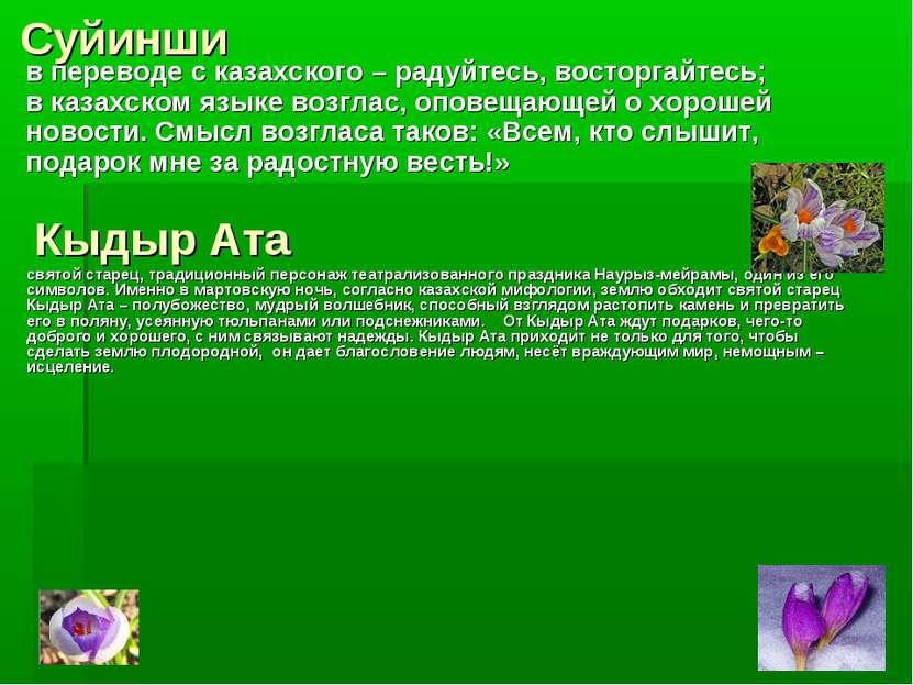 Суйинши в переводе с казахского – радуйтесь, восторгайтесь; в казахском языке...