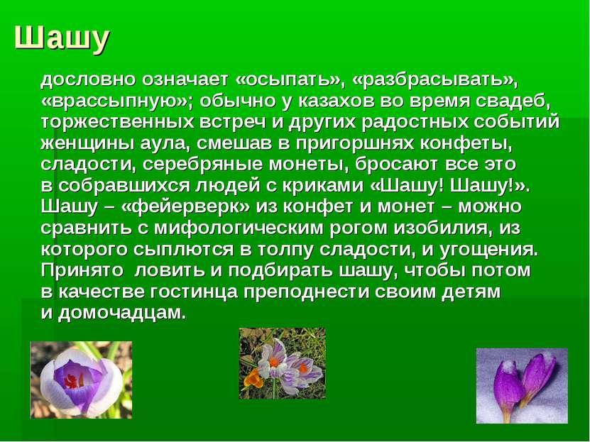 Шашу дословно означает «осыпать», «разбрасывать», «врассыпную»; обычно у каза...