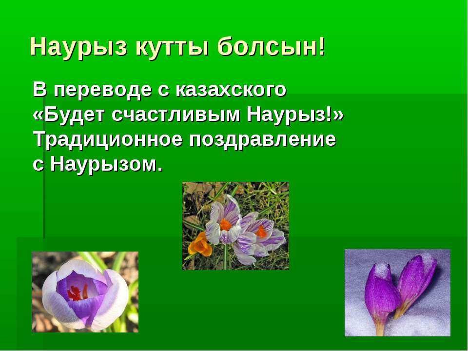 Наурыз кутты болсын! В переводе с казахского «Будет счастливым Наурыз!» Тради...