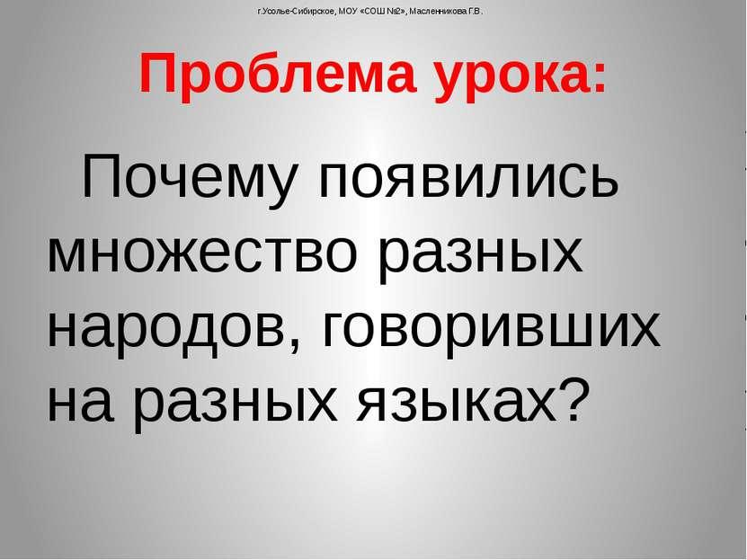 Проблема урока: Почему появились множество разных народов, говоривших на разн...