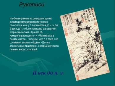 Наиболее ранние из дошедших до нас китайских математических текстов относится...