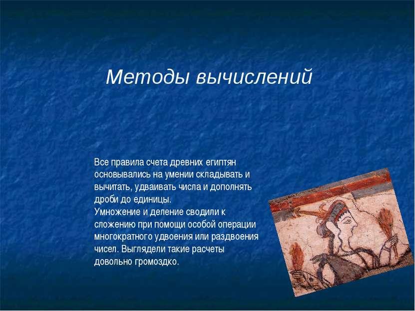 Методы вычислений Все правила счета древних египтян основывались на умении ск...