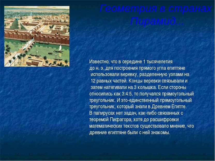 Геометрия в странах Пирамид... Известно, что в середине 1 тысячелетия до н. э...