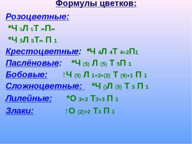 Формулы цветков: Розоцветные: *Ч 5Л 5Т ∞П∞ *Ч 5Л 5Т∞ П 1 Крестоцветные: *Ч 4Л...