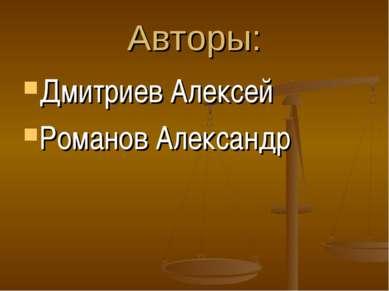 Авторы: Дмитриев Алексей Романов Александр