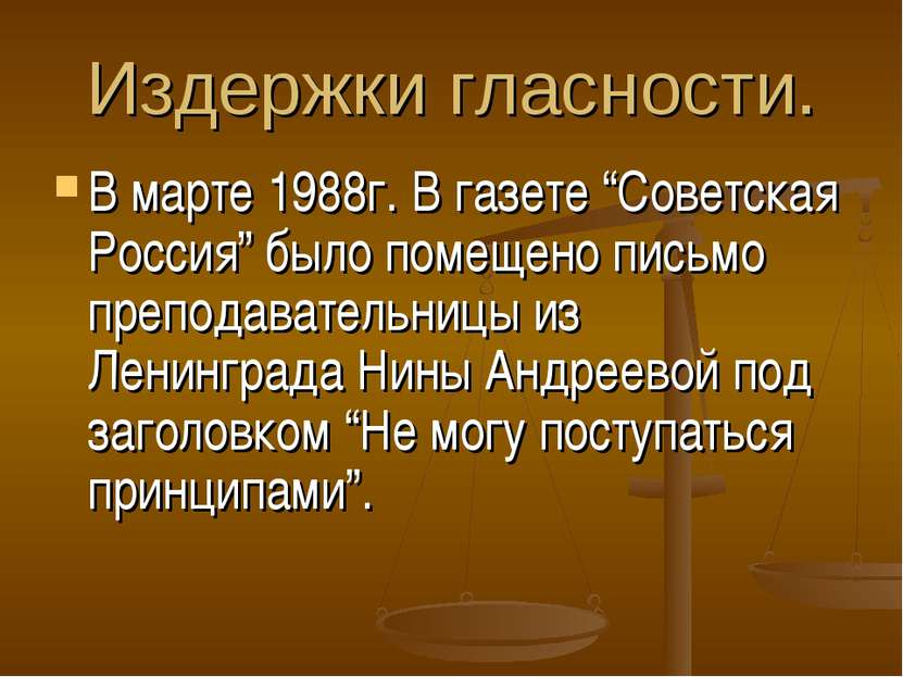 """Издержки гласности. В марте 1988г. В газете """"Советская Россия"""" было помещено ..."""
