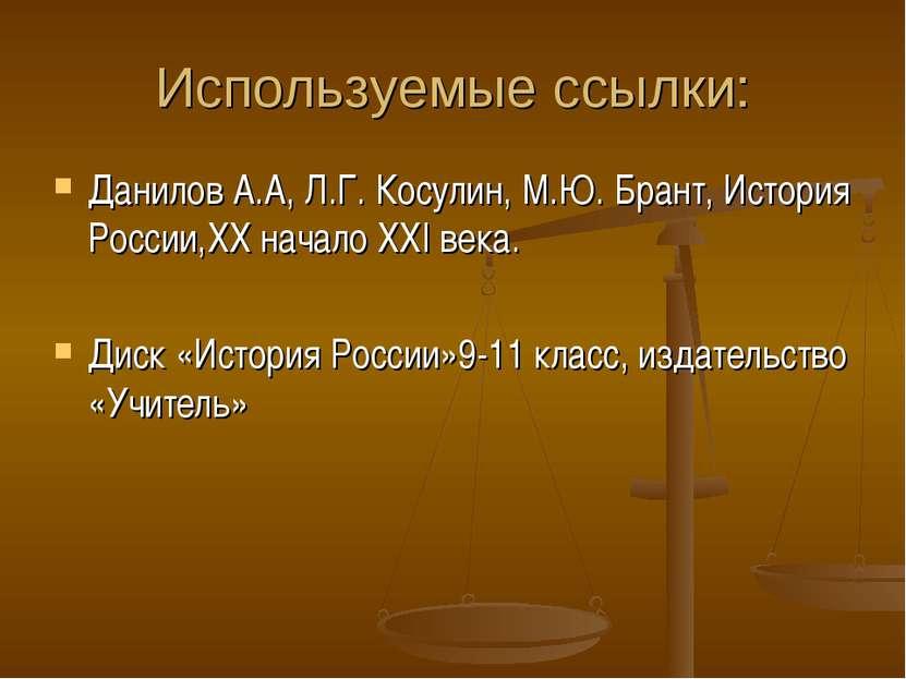 Используемые ссылки: Данилов А.А, Л.Г. Косулин, М.Ю. Брант, История России,XX...