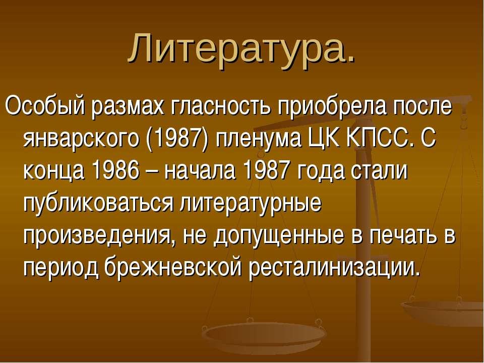 Литература. Особый размах гласность приобрела после январского (1987) пленума...