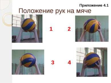 Положение рук на мяче 1 2 3 4 Приложение 4.1