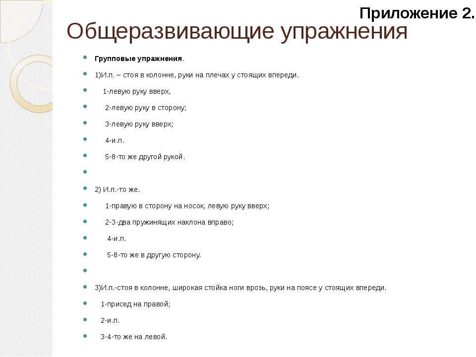 Общеразвивающие упражнения Групповые упражнения. 1)И.п. – стоя в колонне, рук...