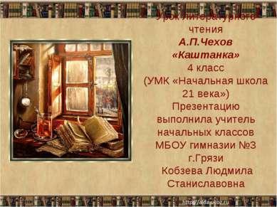 Урок литературного чтения А.П.Чехов «Каштанка» 4 класс (УМК «Начальная школа ...
