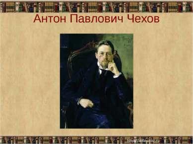Антон Павлович Чехов * *