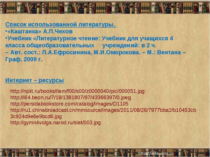 * * Список использованной литературы. «Каштанка» А.П.Чехов Учебник «Литератур...