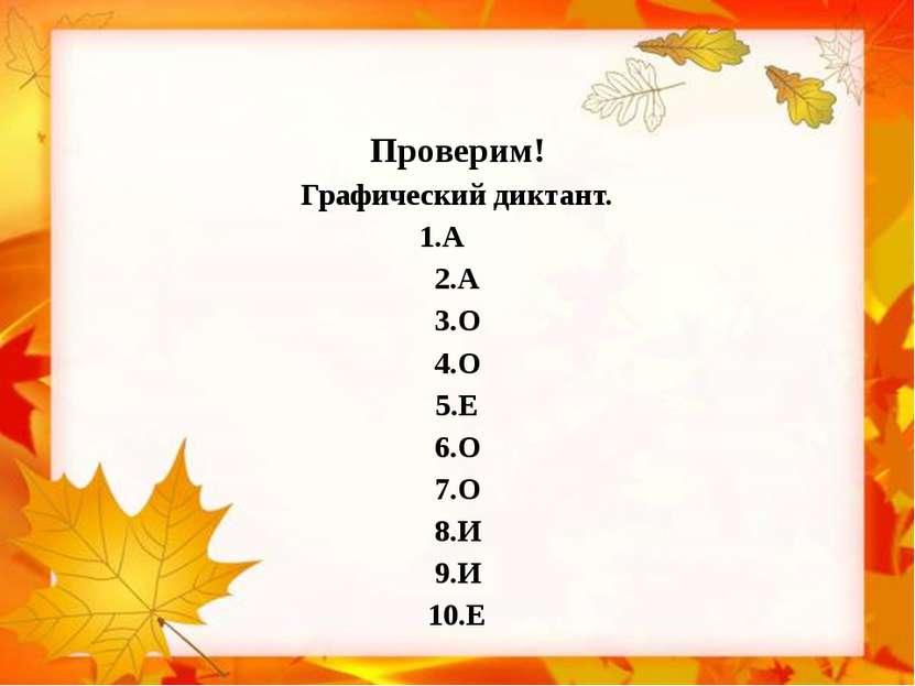 Проверим! Графический диктант. 1.А 2.А 3.О 4.О 5.Е 6.О 7.О 8.И 9.И 10.Е
