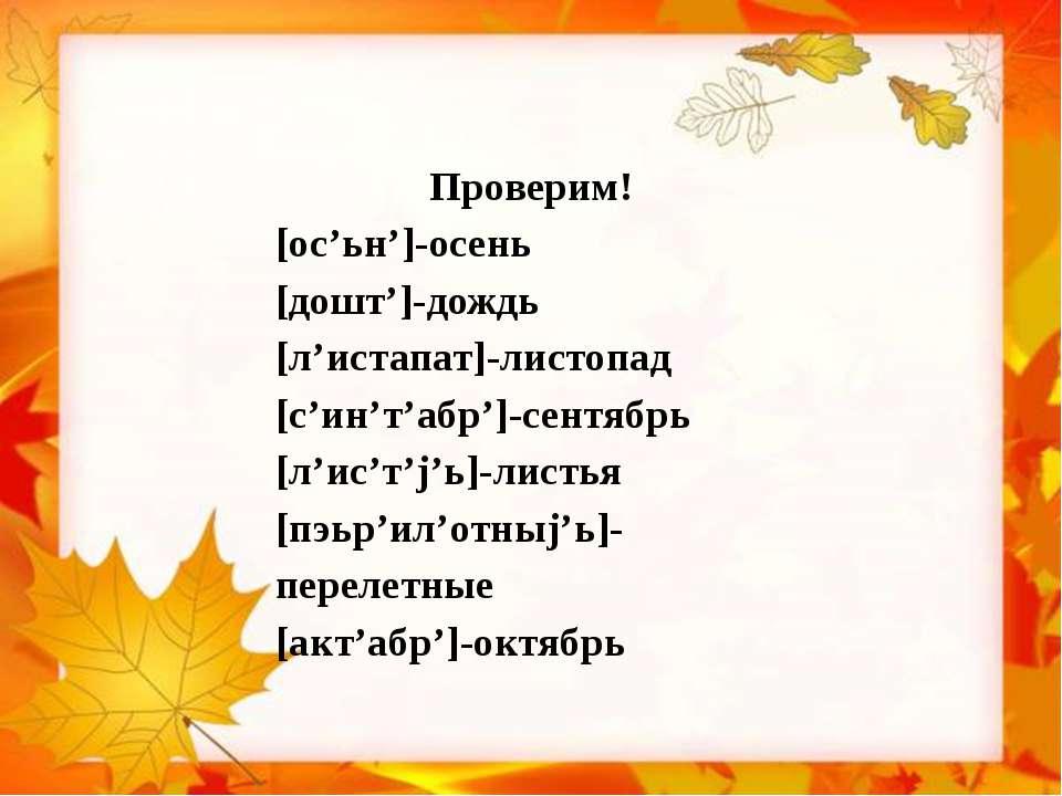 Проверим! [ос'ьн']-осень [дошт']-дождь [л'истапат]-листопад [с'ин'т'абр']-сен...