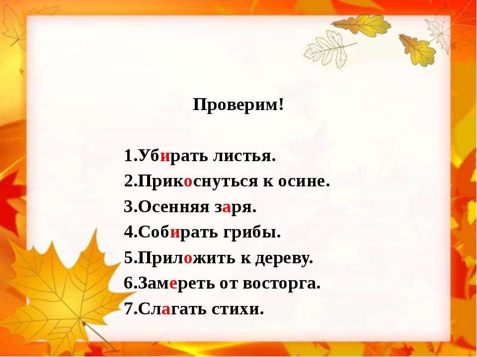 Проверим! 1.Убирать листья. 2.Прикоснуться к осине. 3.Осенняя заря. 4.Собират...