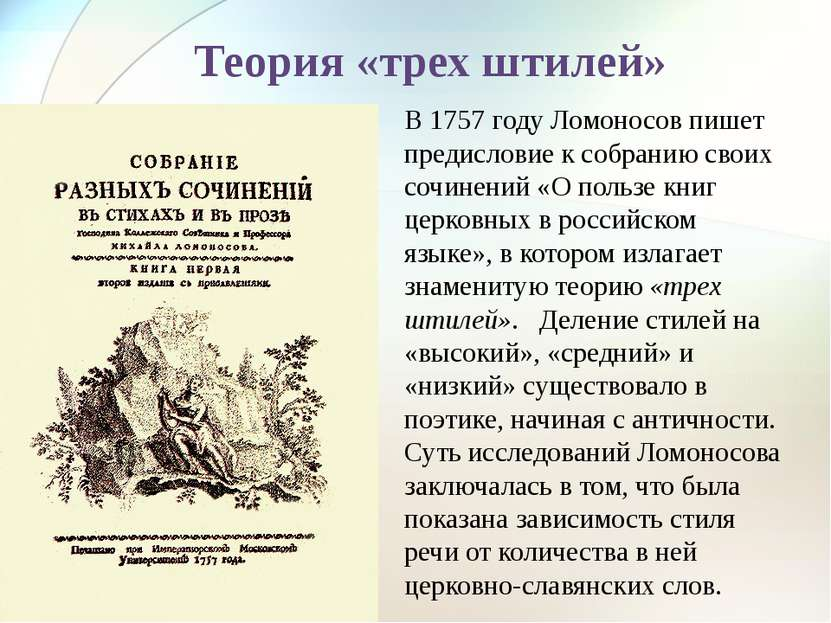 В 1757 году Ломоносов пишет предисловие к собранию своих сочинений «О пользе ...