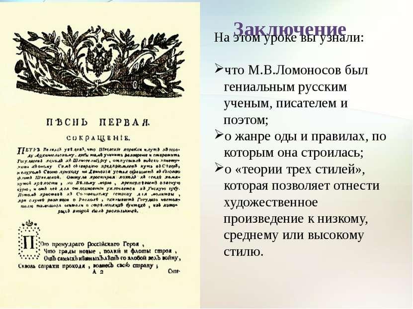 Заключение На этом уроке вы узнали: что М.В.Ломоносов был гениальным русским ...