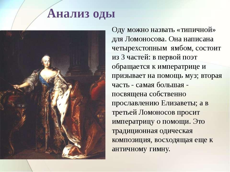 Анализ оды Оду можно назвать «типичной» для Ломоносова. Она написана четырехс...
