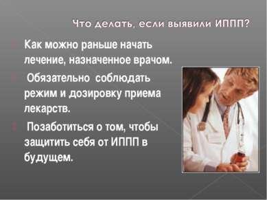 Как можно раньше начать лечение, назначенное врачом. Обязательно соблюдать ре...