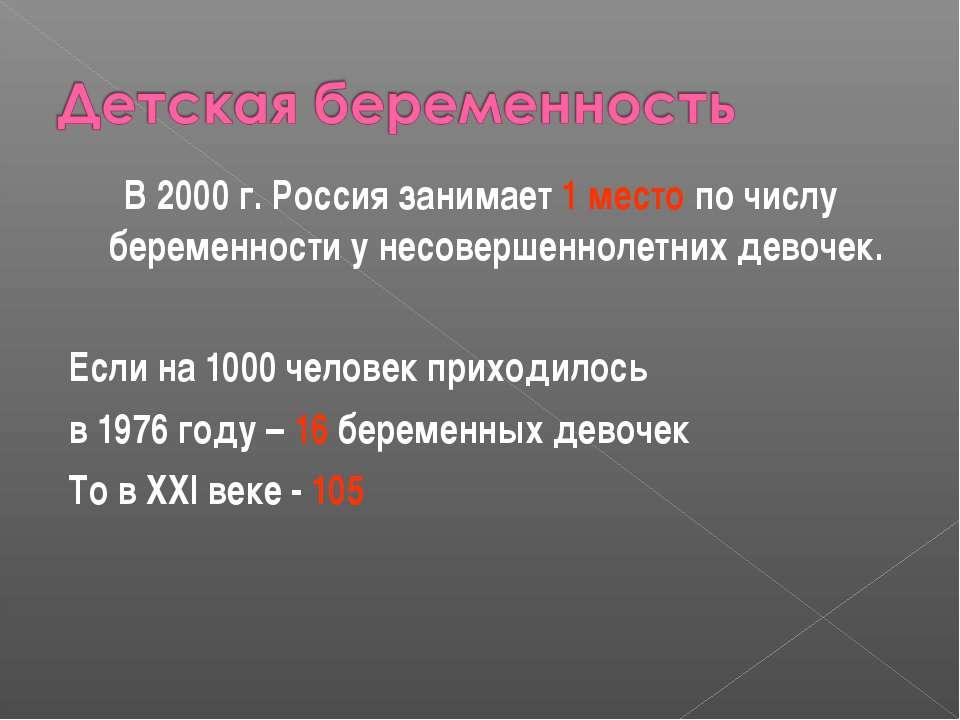 В 2000 г. Россия занимает 1 место по числу беременности у несовершеннолетних ...