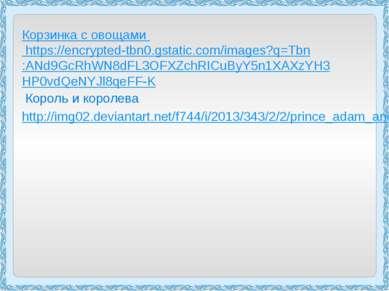 Король и королева Корзинка с овощами https://encrypted-tbn0.gstatic.com/image...