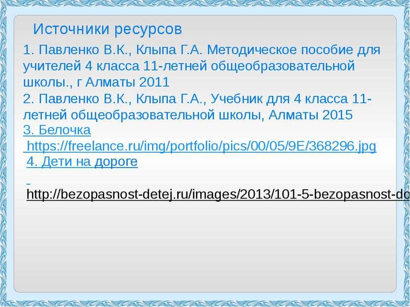 3. Белочка https://freelance.ru/img/portfolio/pics/00/05/9E/368296.jpg 4. Дет...