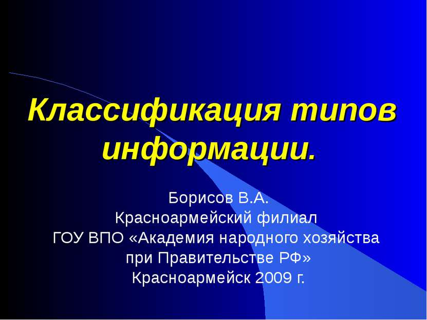 Классификация типов информации. Борисов В.А. Красноармейский филиал ГОУ ВПО «...