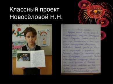 Классный проект Новосёловой Н.Н.