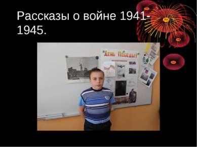 Рассказы о войне 1941-1945.