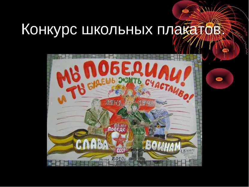 Конкурс школьных плакатов.