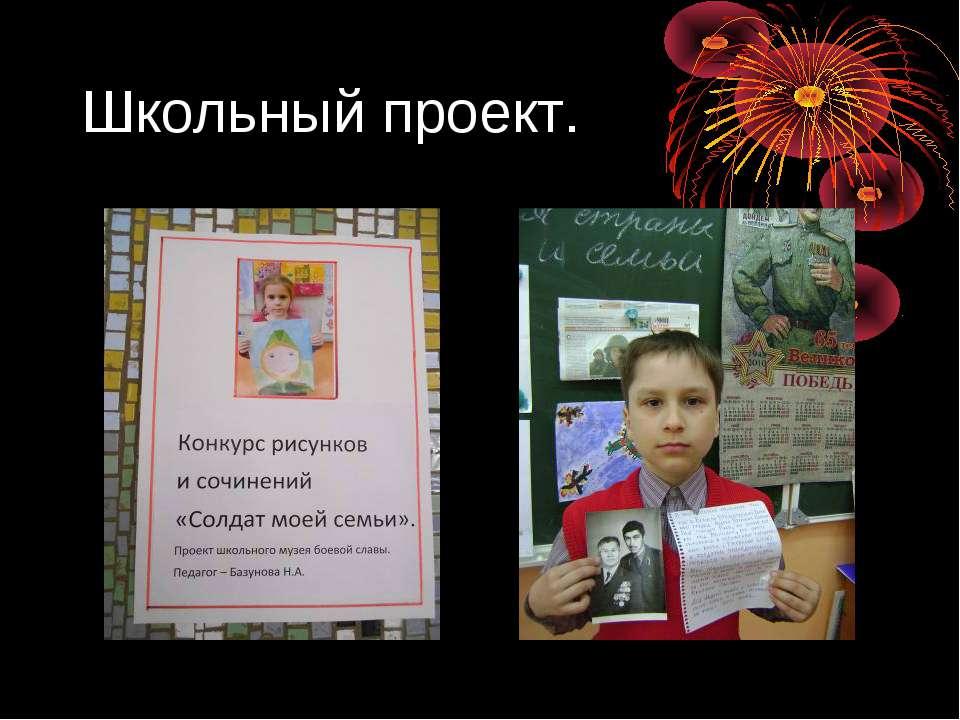 Школьный проект.