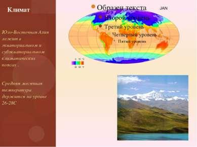 Юго-Восточная Азия лежит в экваториальном и субэкваториальном климатических п...