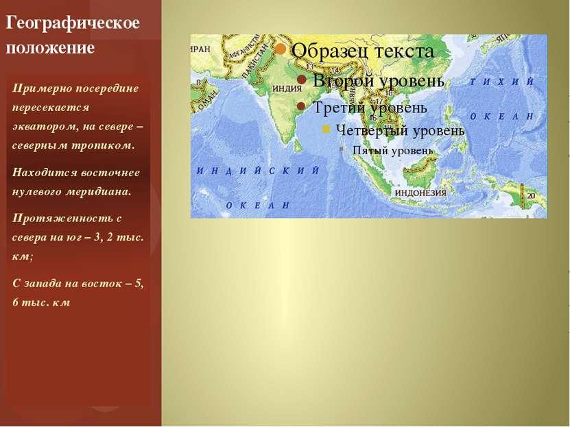 Примерно посередине пересекается экватором, на севере – северным тропиком. На...