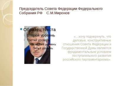 Председатель Совета Федерации Федерального Собрания РФ С.М.Миронов «…хочу под...