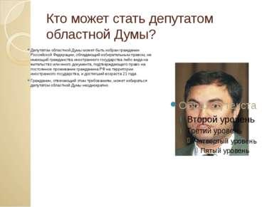 Кто может стать депутатом областной Думы? Депутатом областной Думы может быть...