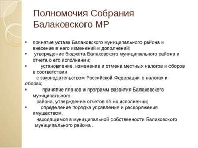 Полномочия Собрания Балаковского МР принятие устава Балаковского муниципально...