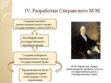 IV. Разработки Сперанского М.М. М.М.Сперанский, первым предложивший учредить ...