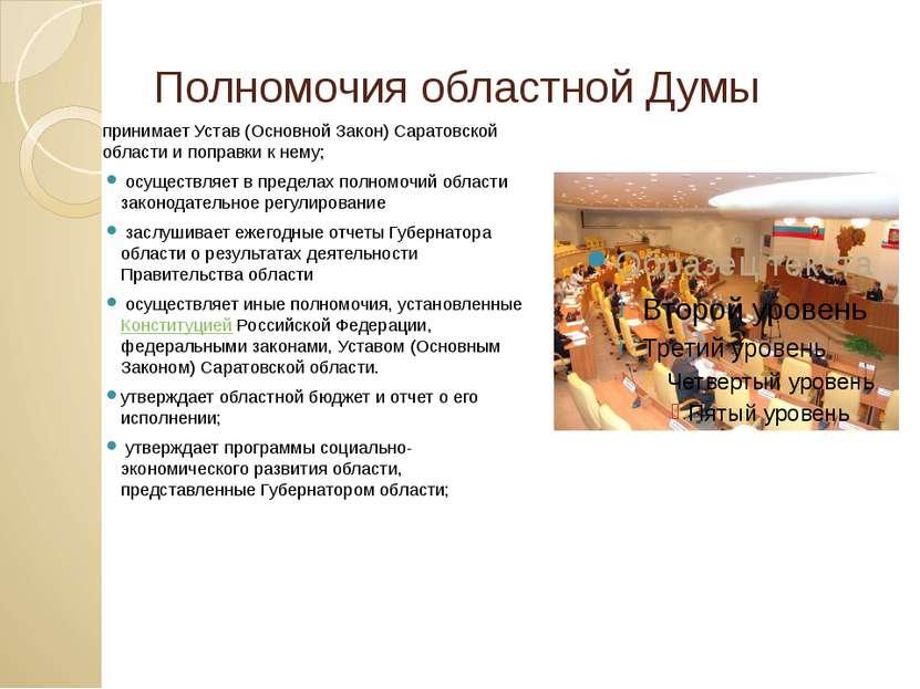 Полномочия областной Думы принимает Устав (Основной Закон) Саратовской област...