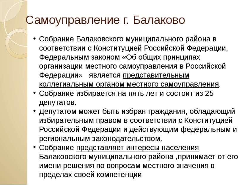 Самоуправление г. Балаково Собрание Балаковского муниципального района в соот...