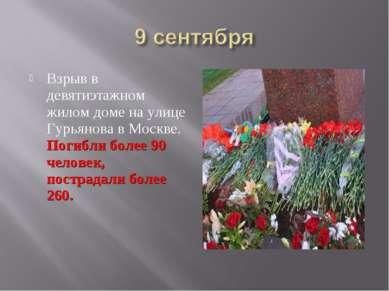 Взрыв в девятиэтажном жилом доме на улице Гурьянова в Москве. Погибли более 9...