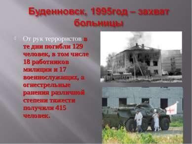 От рук террористов в те дни погибли 129 человек, в том числе 18 работников ми...