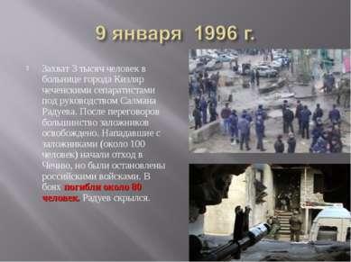 Захват 3 тысяч человек в больнице города Кизляр чеченскими сепаратистами под ...