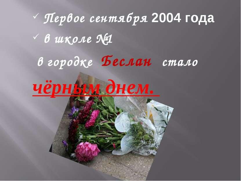 Первое сентября 2004 года в школе №1 в городке Беслан стало чёрным днем.