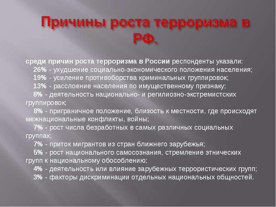 среди причин роста терроризма в России респонденты указали: 26% - ухудшен...