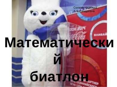 Математический биатлон Солина Надежда Александровна