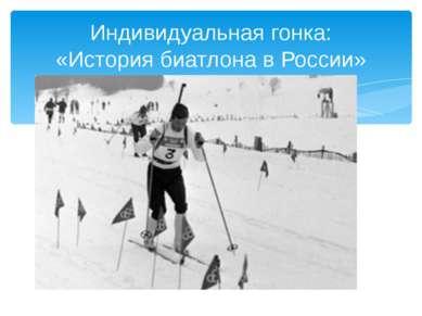 Индивидуальная гонка: «История биатлона в России»