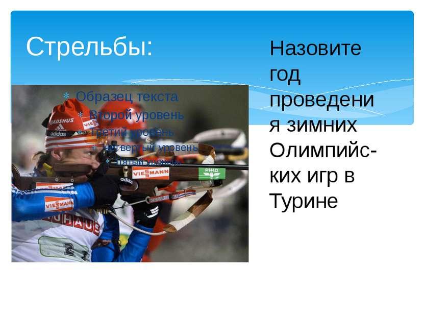 Стрельбы: Назовите год проведения зимних Олимпийс-ких игр в Турине